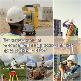 Все изыскания для строительства в едином комплексе предпроектных работ