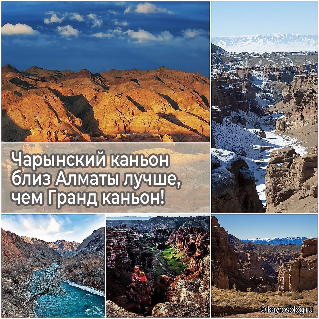 Чарынский каньон близ Алматы лучше, чем Гранд каньон