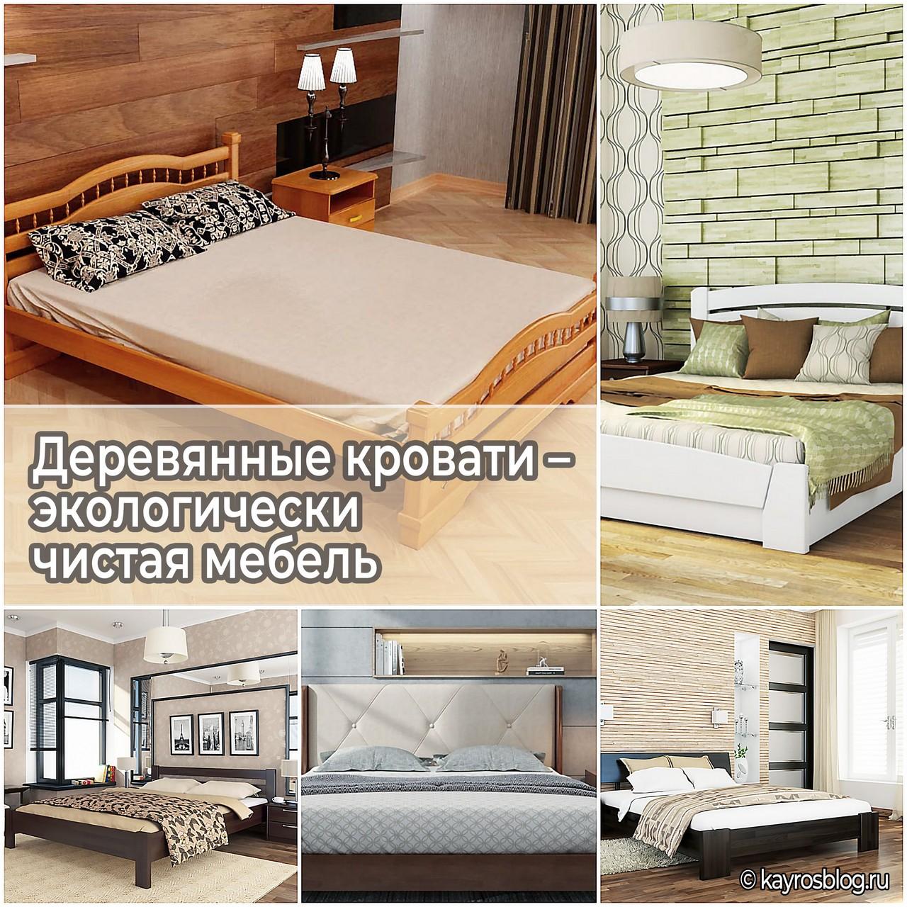 Деревянные кровати – экологически чистая мебель