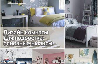 Дизайн комнаты для подростка: основные нюансы