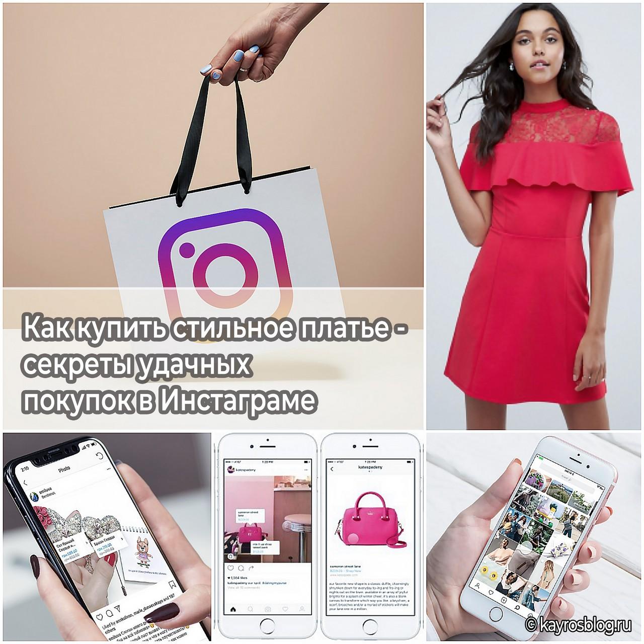 Как купить стильное платье -секреты удачных покупок в Инстаграме