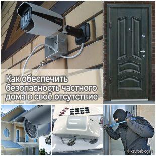 Как обеспечить безопасность частного дома в своё отсутствие
