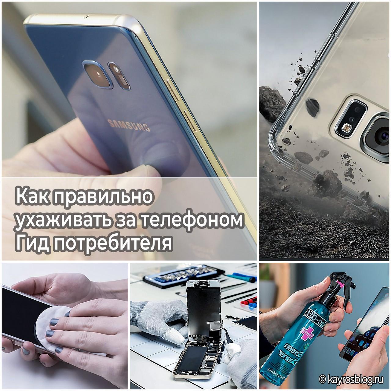 Как правильно ухаживать за телефоном. Гид потребителя