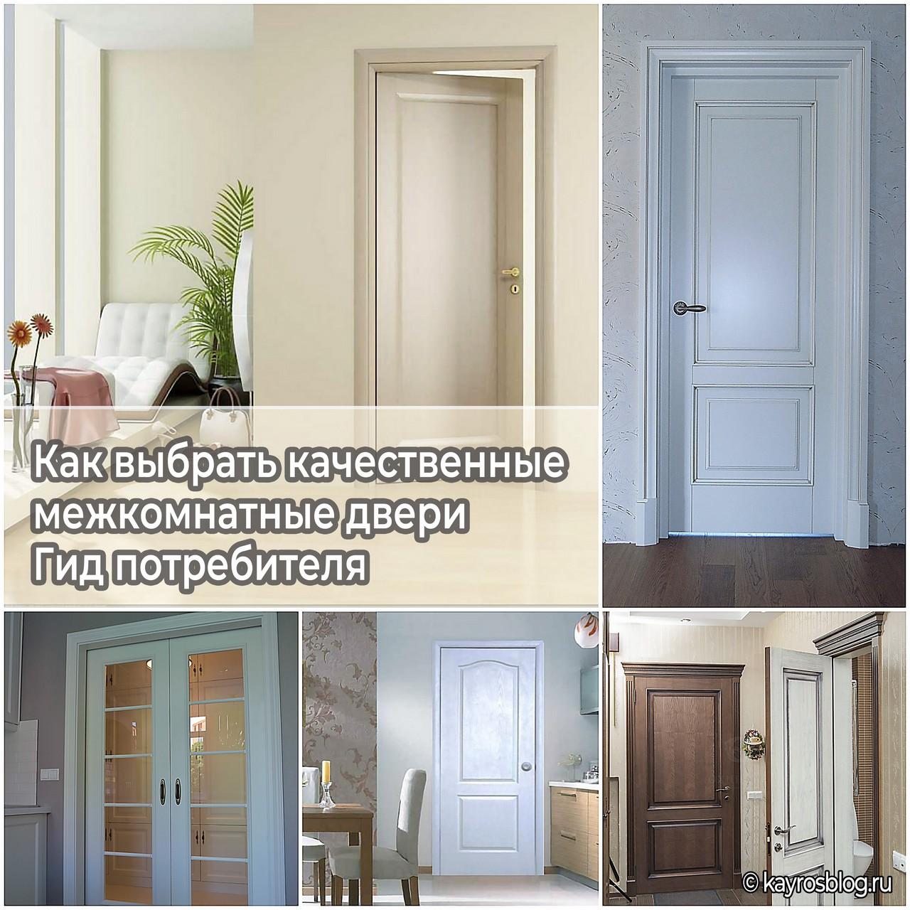 Как выбрать качественные межкомнатные двери - Гид потребителяКак выбрать качественные межкомнатные двери - Гид потребителя