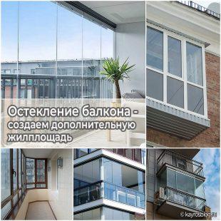 Остекление балкона - создаем дополнительную жилплощадь