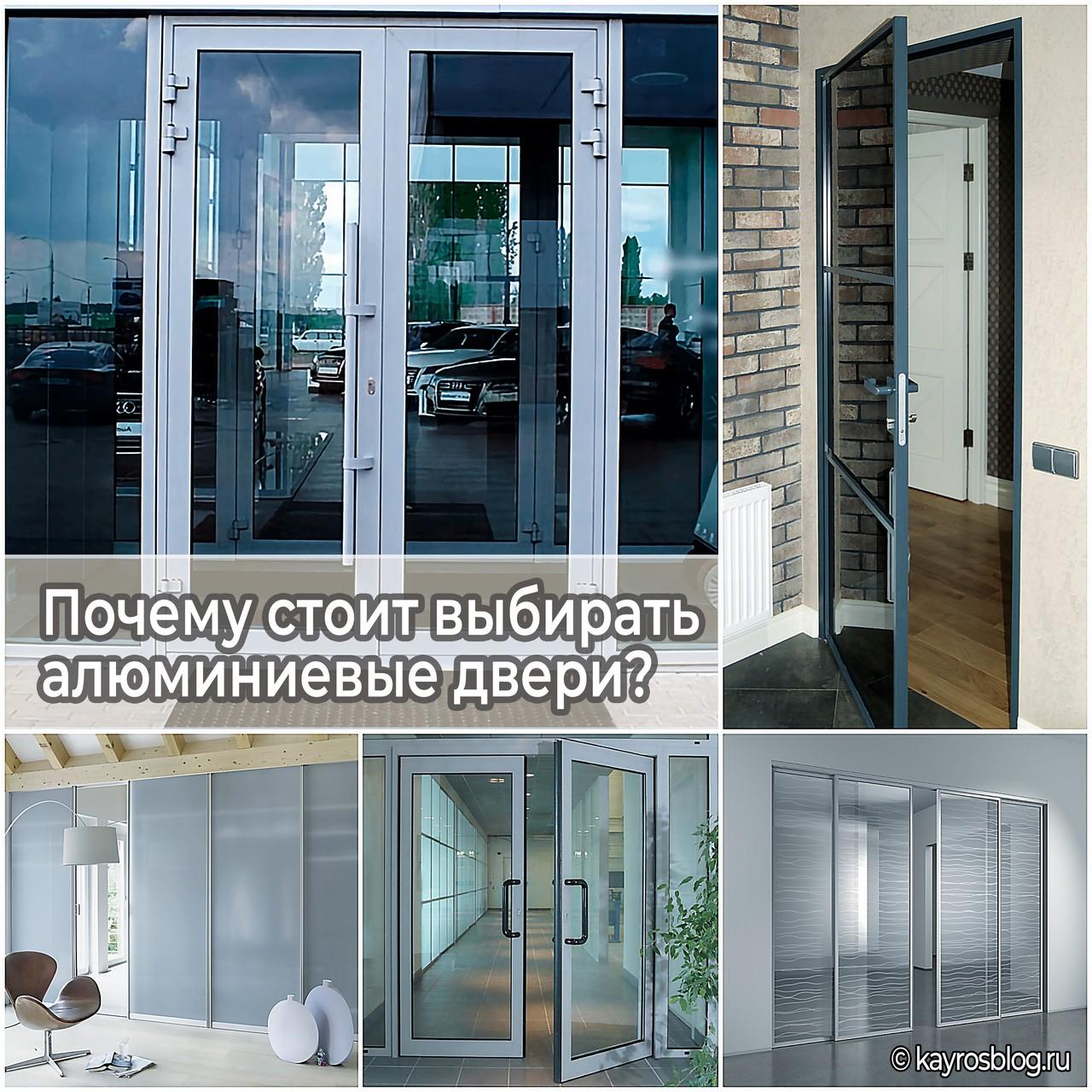 Почему стоит выбирать алюминиевые двери