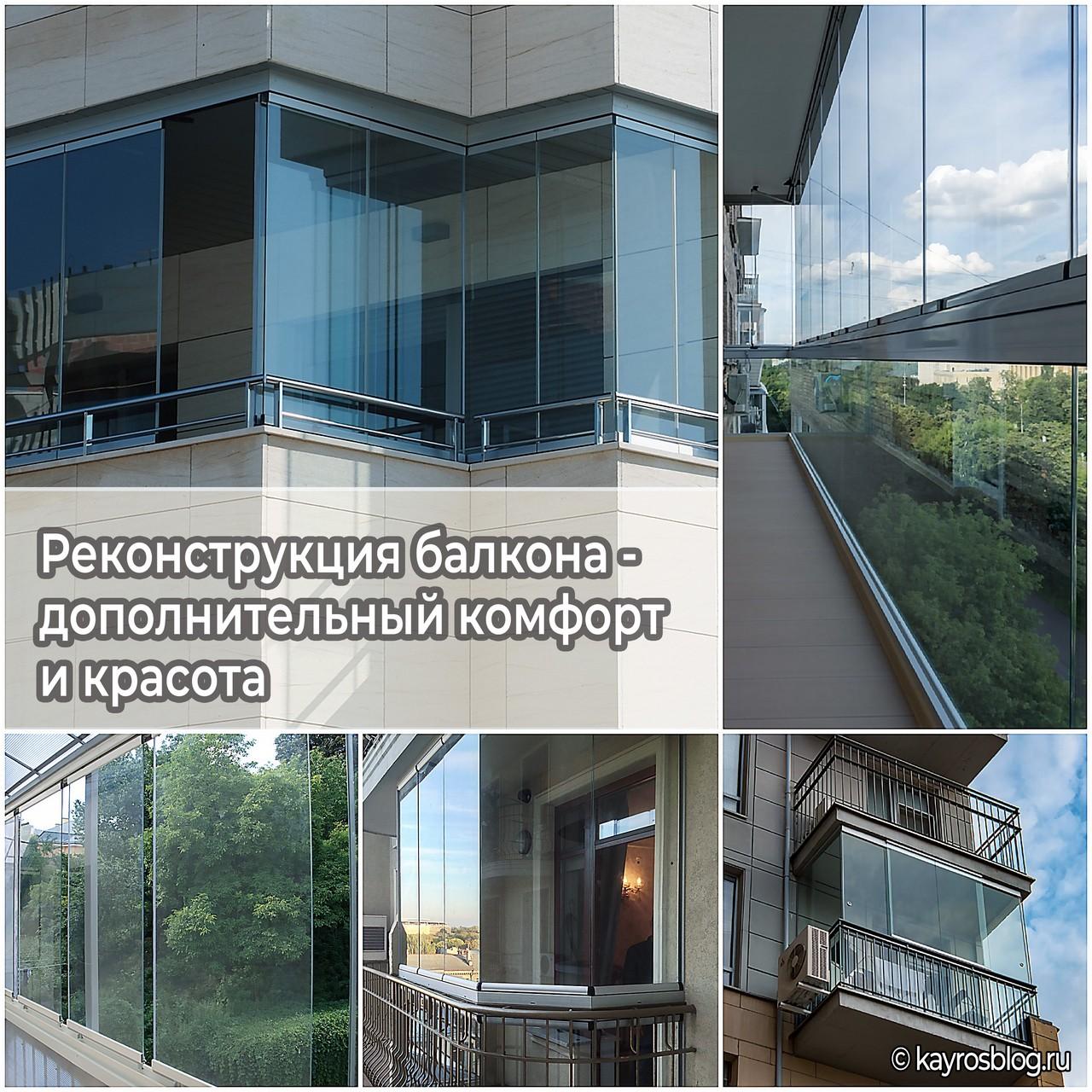 Реконструкция балкона - дополнительный комфорт и красота