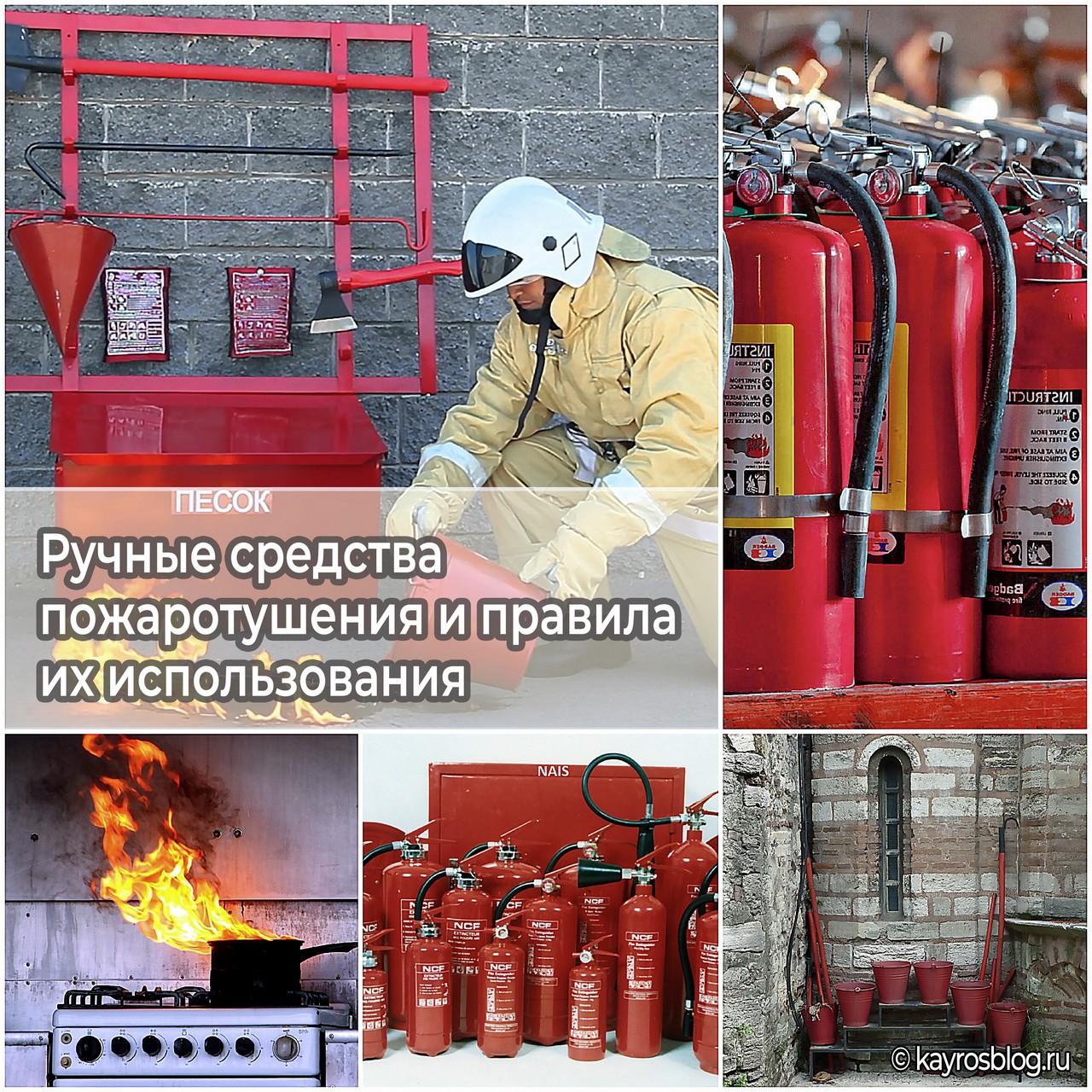 Ручные средства пожаротушения и правила их использования