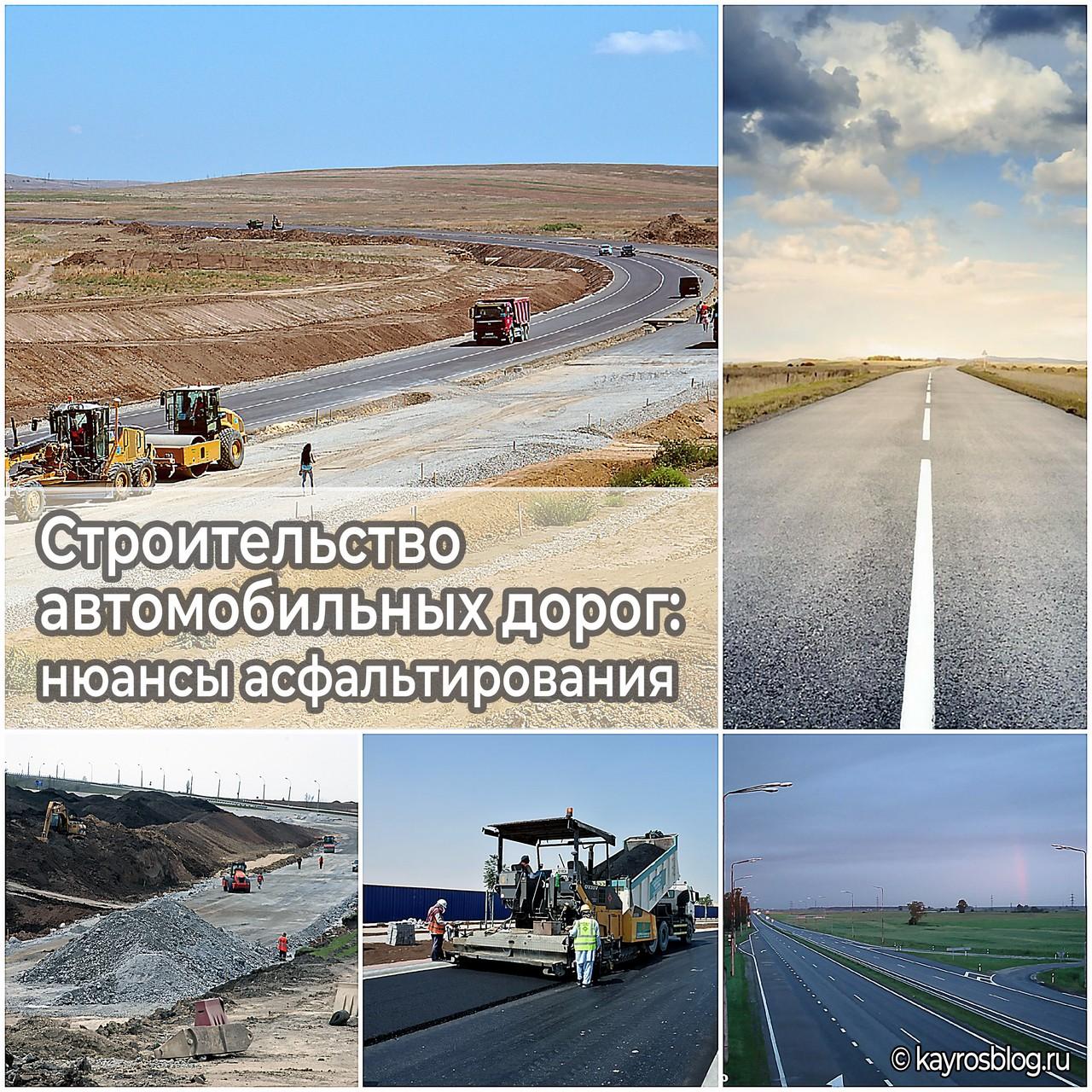 Строительство автомобильных дорог нюансы асфальтирования
