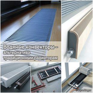 Водяные конвекторы – альтернатива традиционным радиаторам