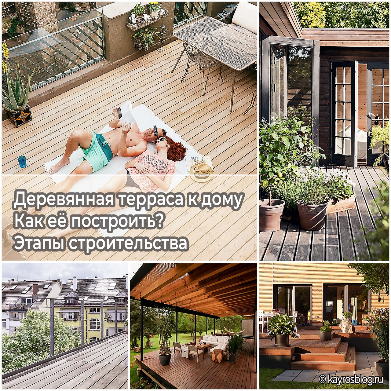Деревянная терраса к дому: как её построить? Этапы строительства