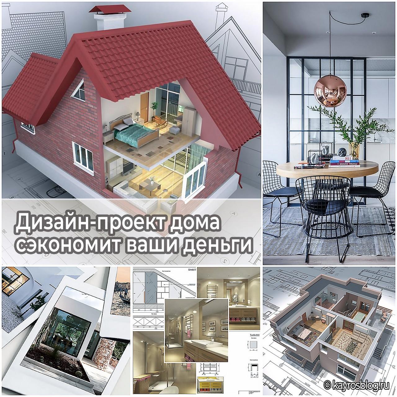 Дизайн-проект дома сэкономит ваши деньги