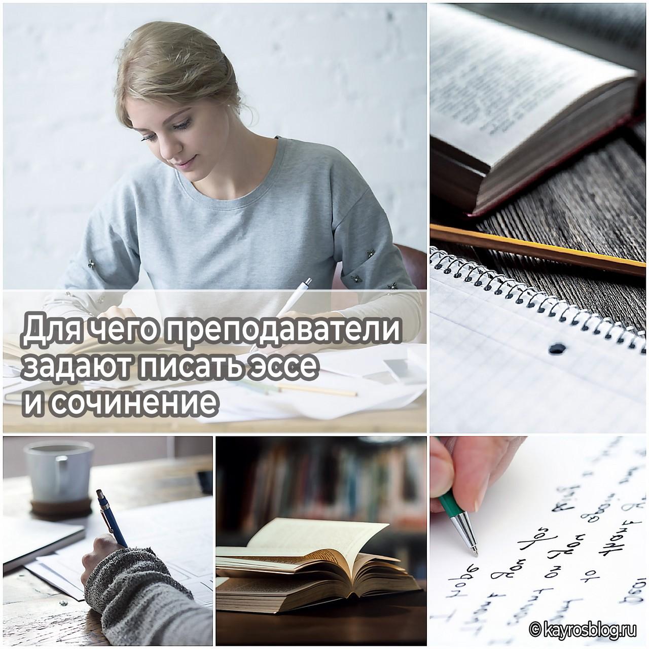 Для чего преподаватели задают писать эссе и сочинение