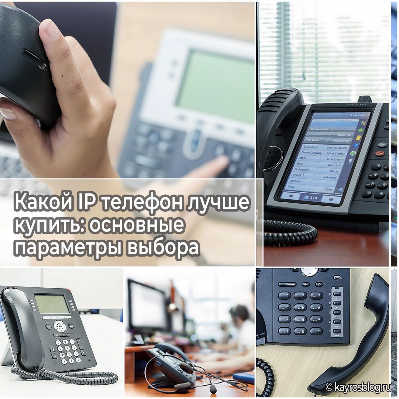 Какой IP телефон лучше купить основные параметры выбора