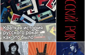 Краткая история русского рока - как это было