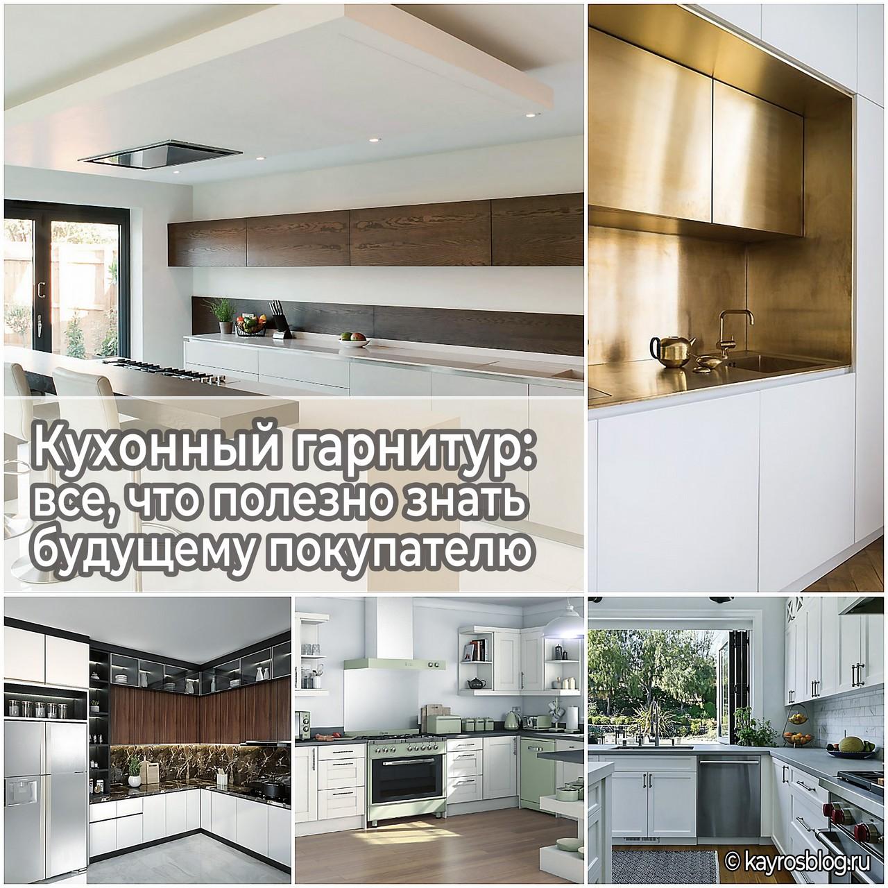 Кухонный-гарнитур-все,-что-полезно-знать-будущему-покупателю