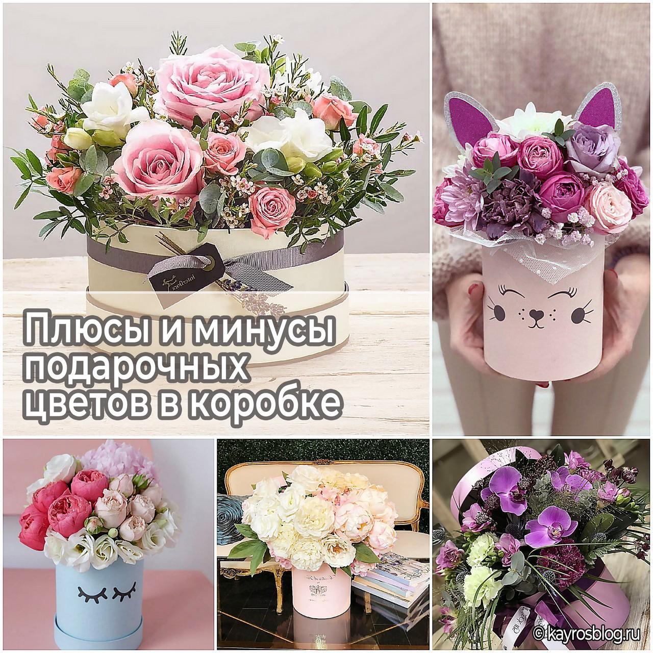 Плюсы и минусы подарочных цветов в коробке