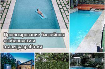 Проектирование бассейнов особенности и этапы разработки