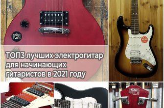 ТОП3 лучших электрогитар для начинающих гитаристов в 2021 году