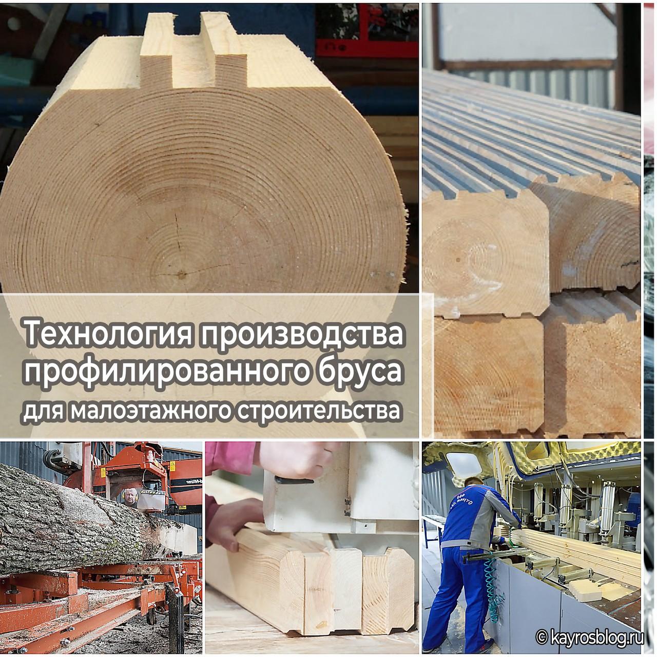 Технология производства профилированного бруса для малоэтажного строительства