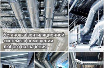 Установка вентиляционной системы в помещении любого назначения