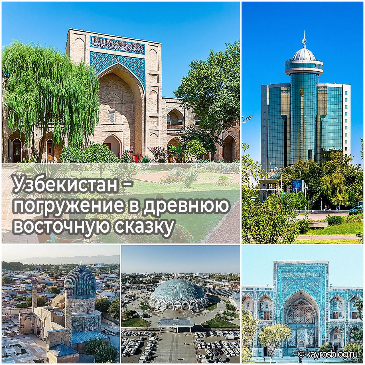 Узбекистан−погружение в древнюю восточную сказку