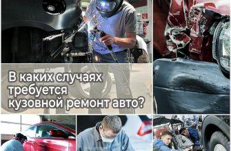 В каких случаях требуется кузовной ремонт авто