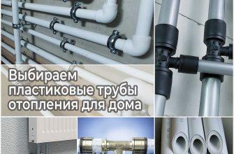 Выбираем пластиковые трубы отопления для дома