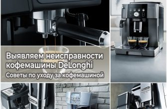 Выявляем неисправности кофемашины DeLonghi - Советы по уходу за кофемашиной