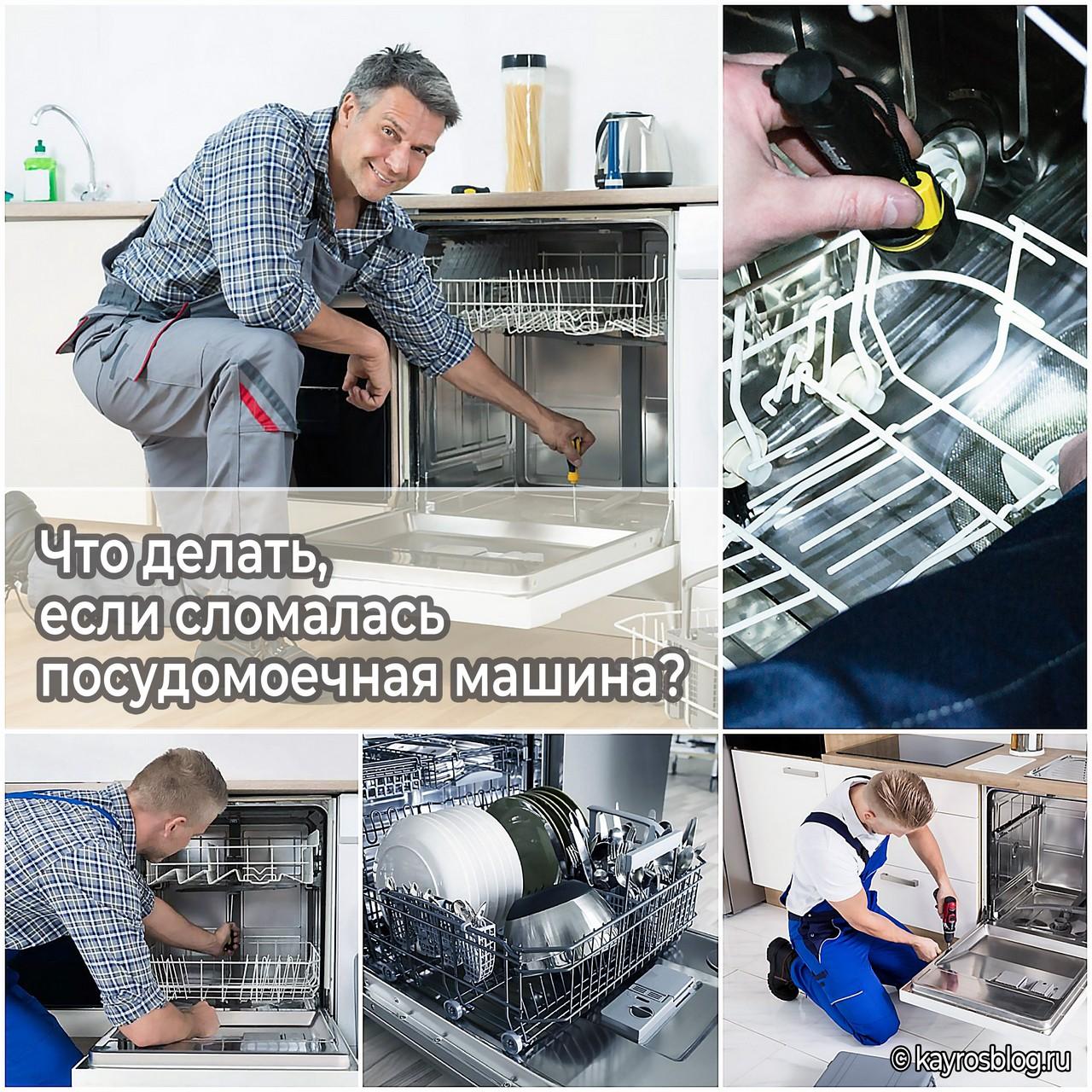 Что делать, если сломалась посудомоечная машина