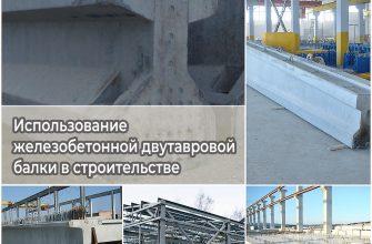 Использование железобетонной двутавровой балки в строительстве
