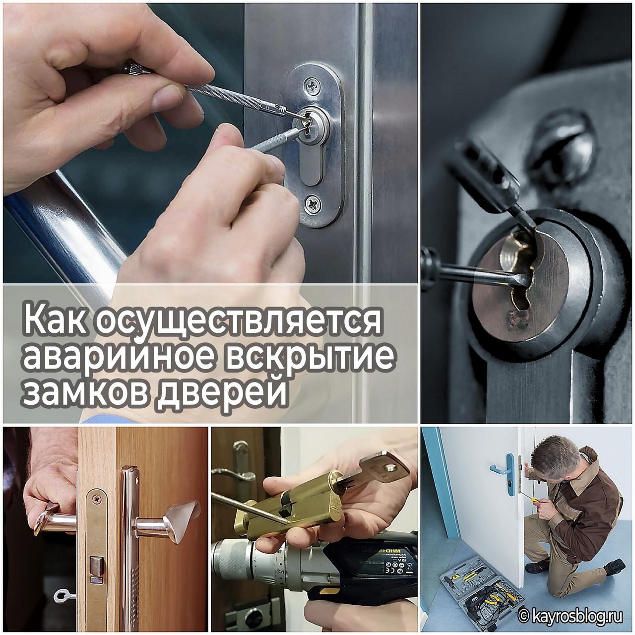 Как осуществляется аварийное вскрытие замков дверей