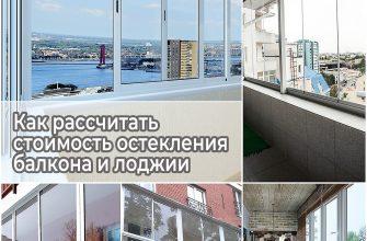 Как рассчитать стоимость остекления балкона и лоджии