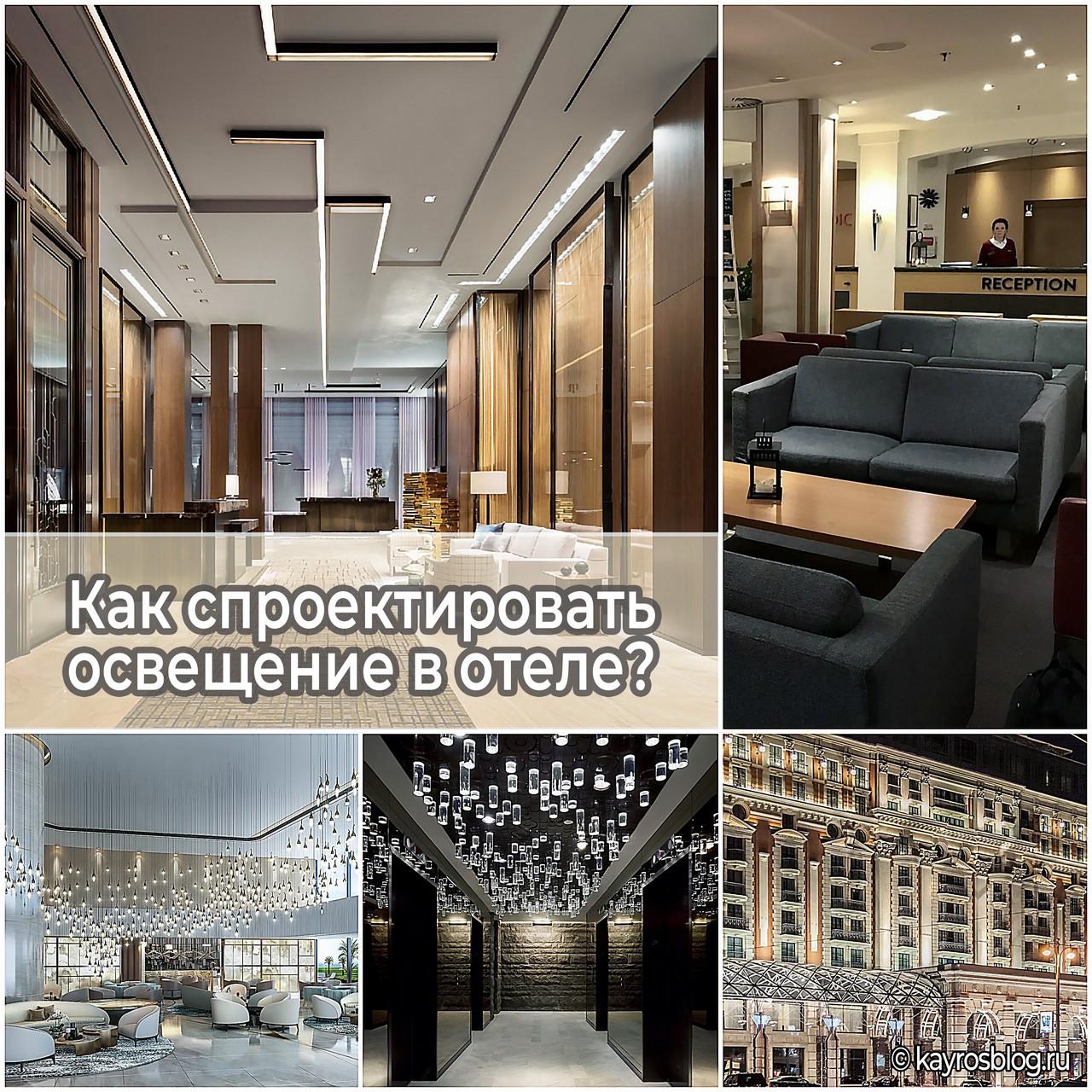 Как спроектировать освещение в отеле?