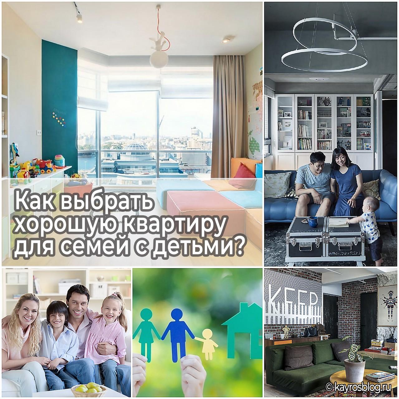 Как выбрать хорошую квартиру для семей с детьми?