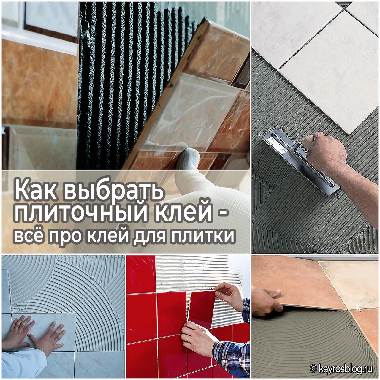 Как выбрать плиточный клей - всё про клей для плитки