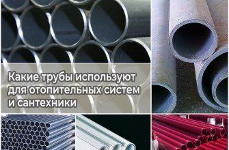 Какие трубы используют для отопительных систем и сантехники