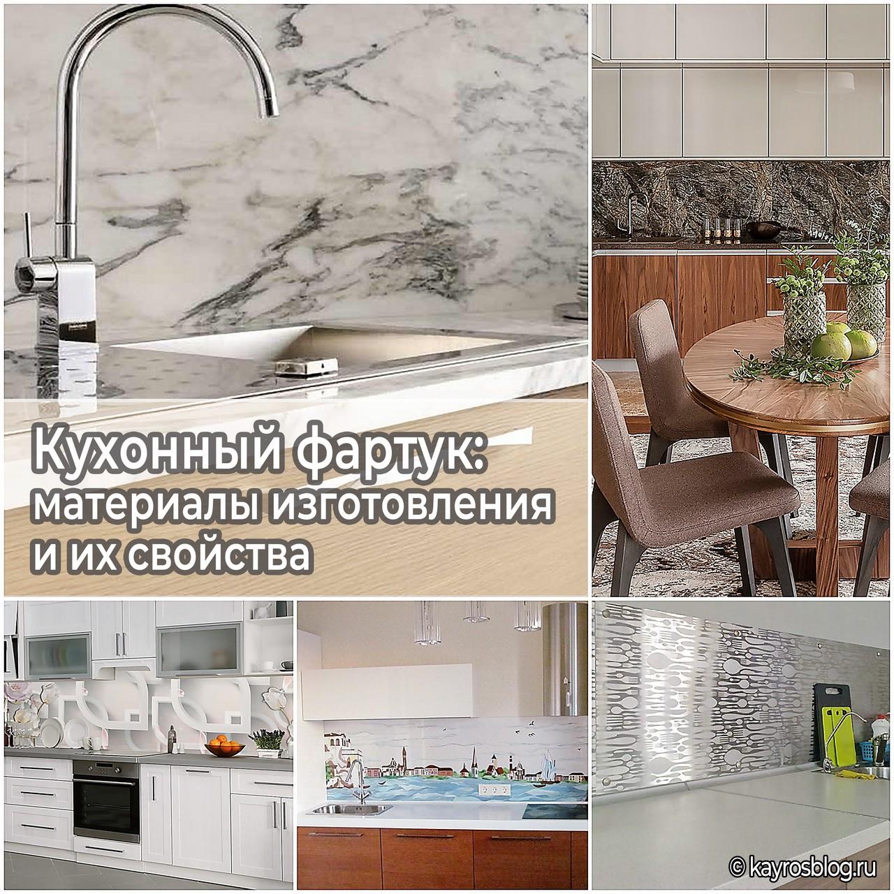 Кухонный фартук: материалы изготовления и их свойства