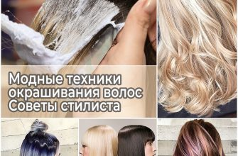 Модные техники окрашивания волос - Советы стилиста
