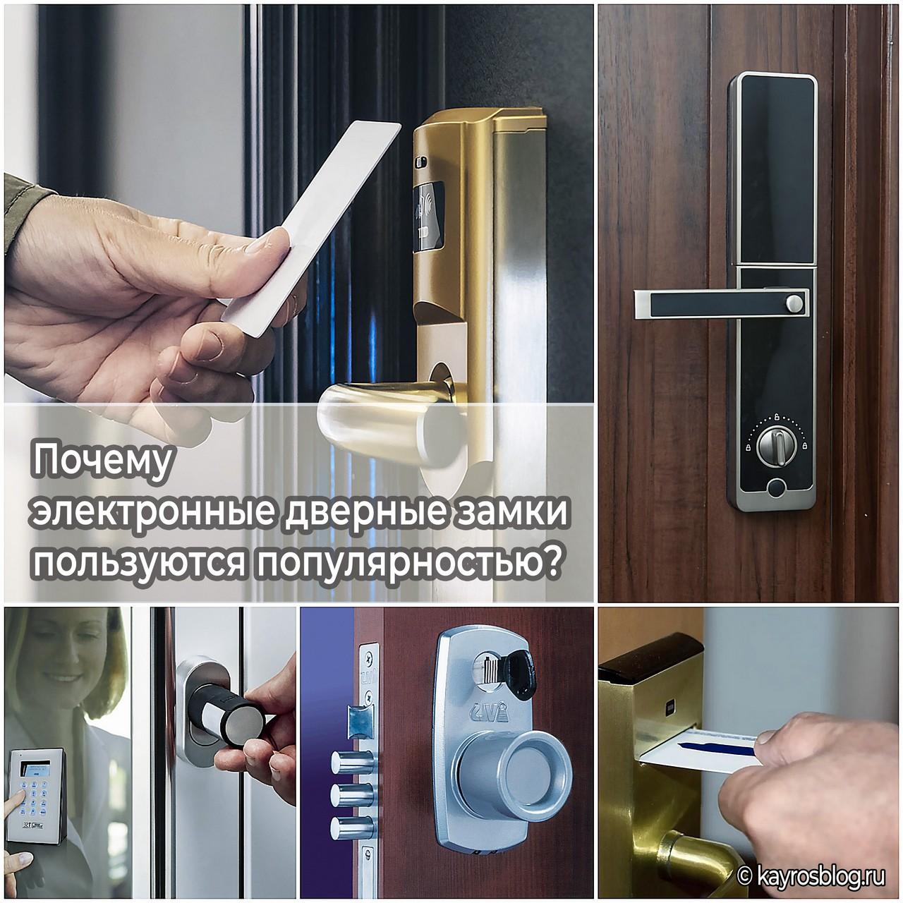 Почему электронные дверные замки для дверей пользуются популярностью
