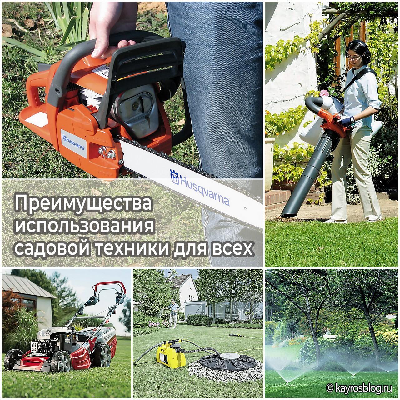Преимущества использования садовой техники для всех