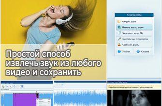 Простой способ извлечь звук из любого видео и сохранить аудиодорожку отдельно в хорошем качестве