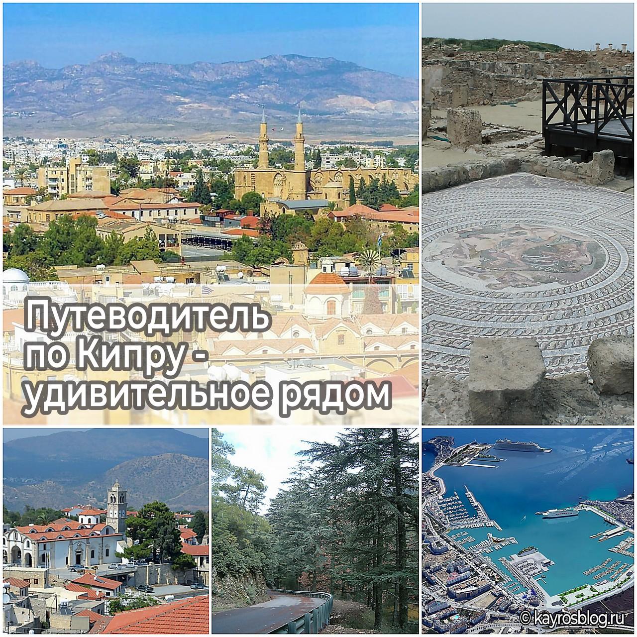 Путеводитель по Кипру - удивительное рядом