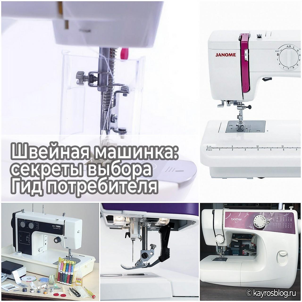 Швейная машинка секреты выбора - Гид потребителя