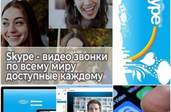 Skype - видео звонки по всему миру доступные каждому