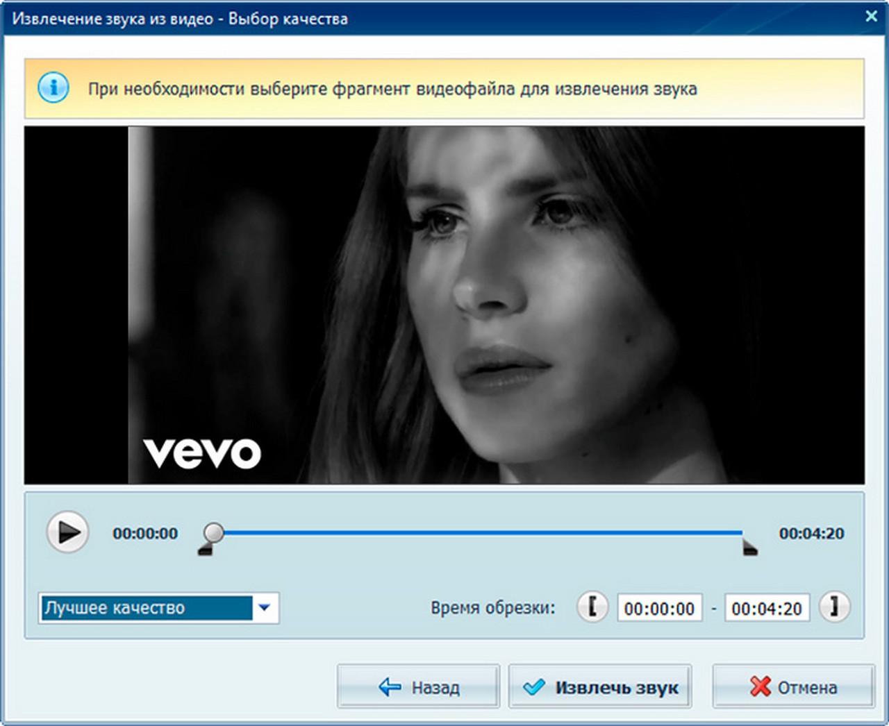 Современные методы извлечения аудиотрека из видео