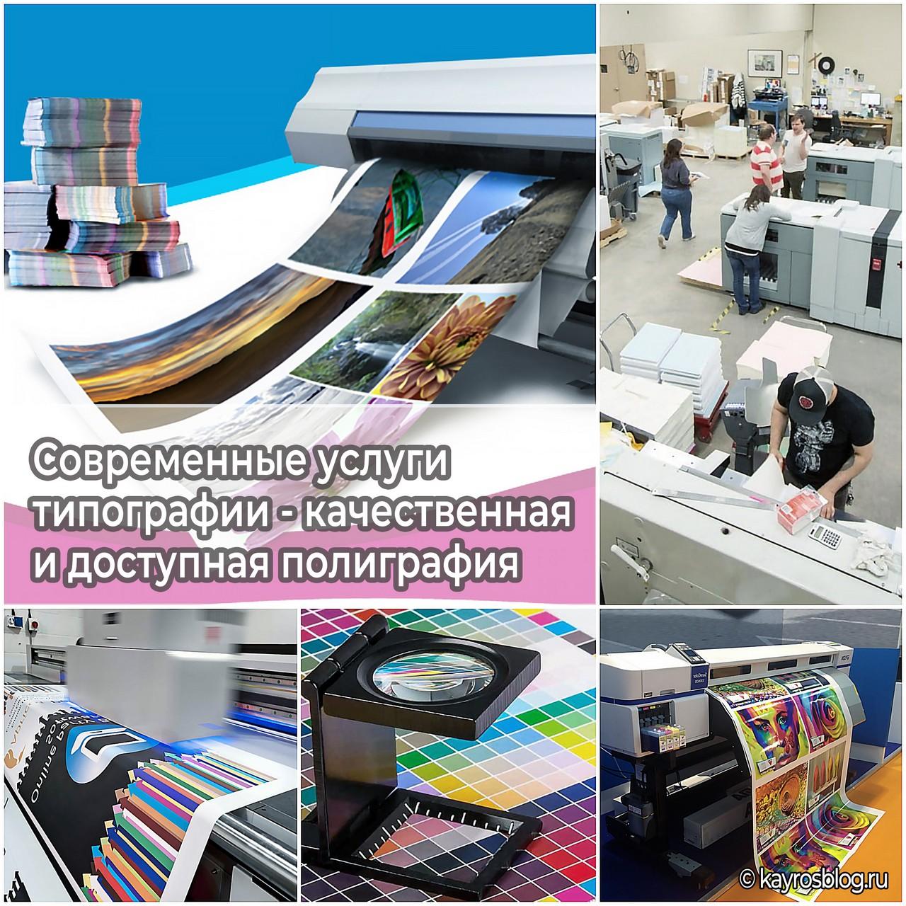 Современные услуги типографии - качественная и доступная полиграфия