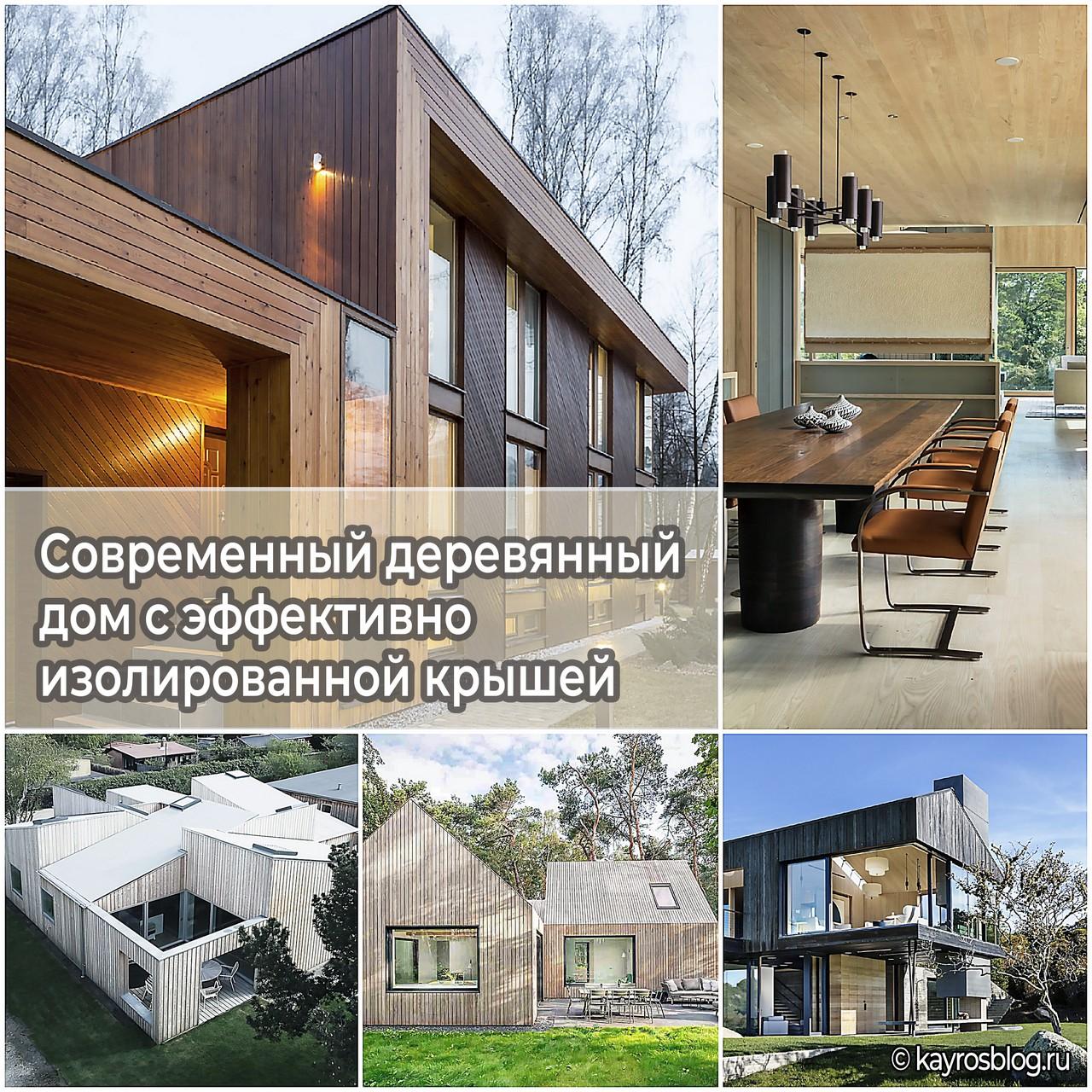 Современный деревянный дом с эффективно изолированной крышей