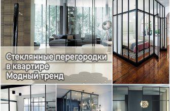 Стеклянные перегородки в квартире - модный тренд