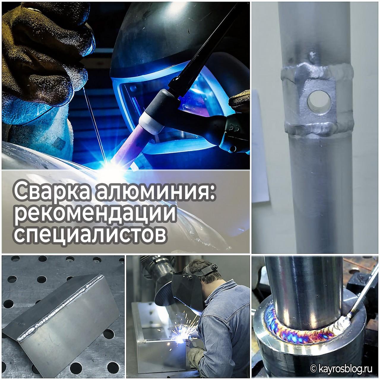 Сварка алюминия рекомендации специалистов для получения прочных и долговечных соединений